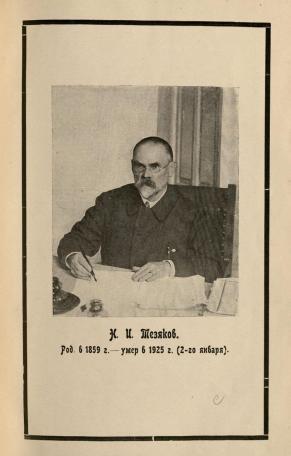 Nikolai Ivanovich Teziakov