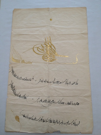 Certificate in Arabic with gold ornament